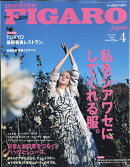 madame FIGARO japon (フィガロ ジャポン) 2018年 04月号 [雑誌]