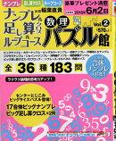 数理パズル館 Vol.2 2018年 04月号 [雑誌]
