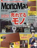 Mono Max (モノ・マックス) 2018年 04月号 [雑誌]