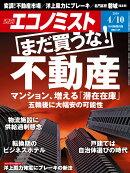 エコノミスト 2018年 4/10号 [雑誌]