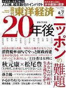週刊 東洋経済 2018年 4/7号 [雑誌]
