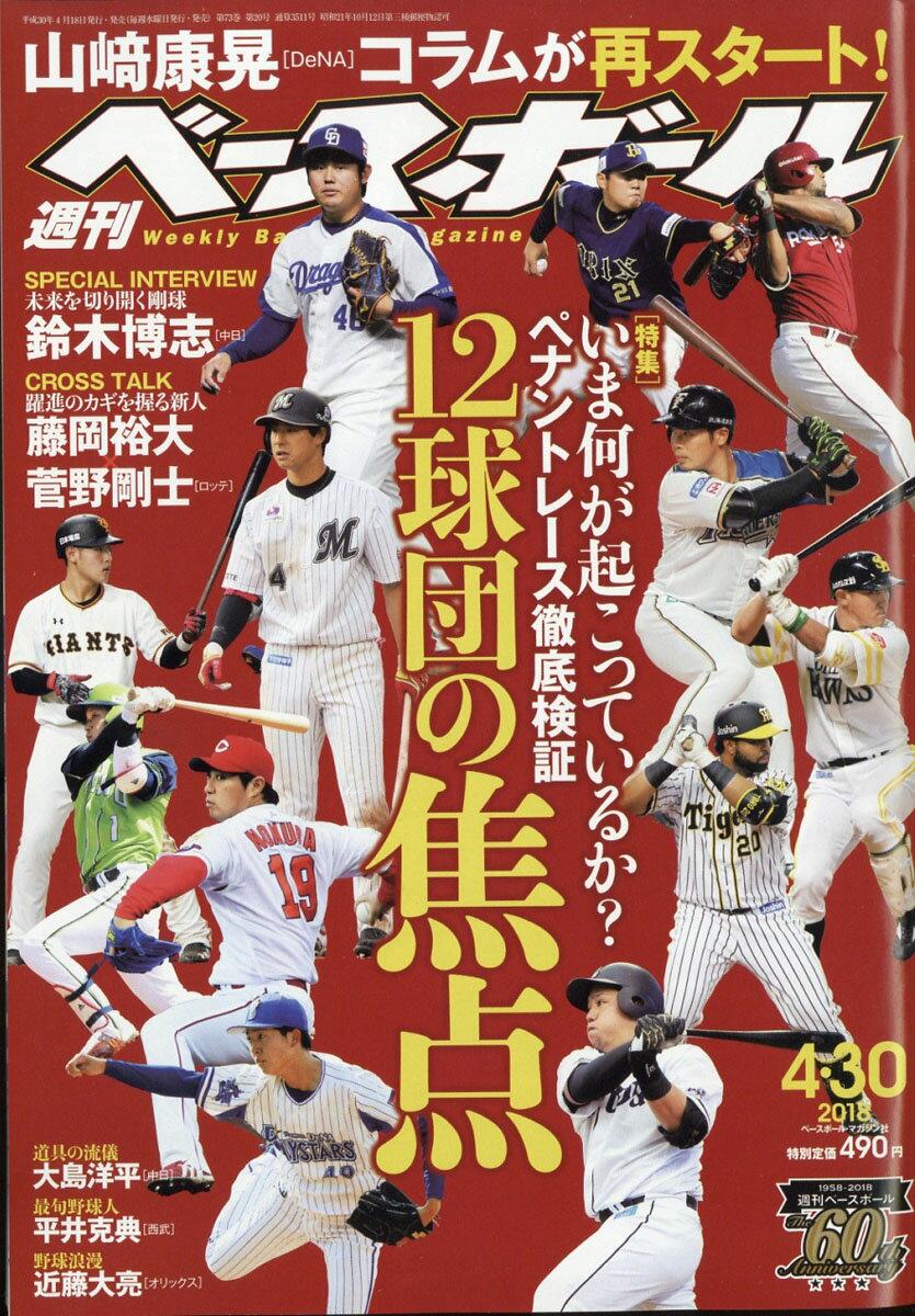 週刊 ベースボール 2018年 4/30号 [雑誌]