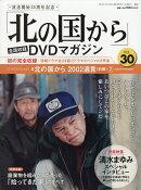 「北の国から」全話収録 DVDマガジン 2018年 4/24号 [雑誌]