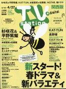 TV station (テレビステーション) 関西版 2018年 4/14号 [雑誌]