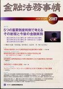 金融法務事情 2018年 4/10号 [雑誌]