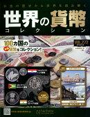週刊 世界の貨幣コレクション 2018年 4/25号 [雑誌]