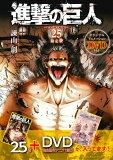進撃の巨人(25)限定版 ([特装版コミック] 講談社キャラクターズライツ)