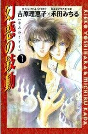 幻惑の鼓動(1) (キャラコミックス) [ 禾田みちる ]