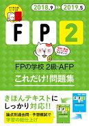 ''18〜'19年版 FPの学校 2級・AFP これだけ!問題集