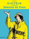 ピアノソロ ビッケブランカ Selection for Piano