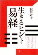 【謝恩価格本】生きるヒント『易経』