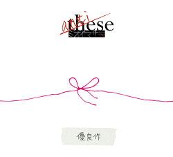 anti-these 〜優良作〜 (初回限定盤C CD+BOOK)