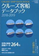 クルーズ増刊 クルーズ客船データブック 2018・2019 2018年 04月号 [雑誌]