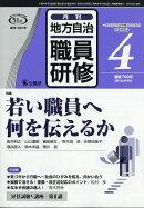 地方自治職員研修 2018年 04月号 [雑誌]