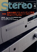 stereo (ステレオ) 2018年 04月号 [雑誌]