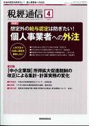 税経通信 2018年 04月号 [雑誌]
