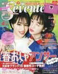SEVENTEEN (セブンティーン) 2018年 04月号 [雑誌]