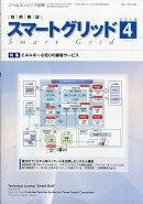 月刊ツールエンジニア別冊 スマートグリッド 2018年 04月号 [雑誌]