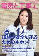 電気と工事 2018年 04月号 [雑誌]