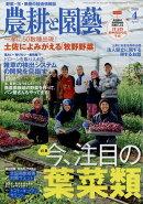 農耕と園藝 2018年 04月号 [雑誌]
