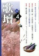 歌壇 2018年 04月号 [雑誌]