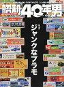 昭和40年男 2018年 04月号 [雑誌]