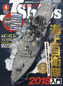 J Ships (ジェイ・シップス) 2018年 04月号 [雑誌]