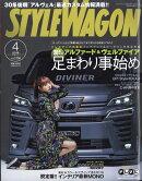 STYLE WAGON (スタイル ワゴン) 2018年 04月号 [雑誌]