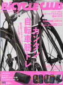 BiCYCLE CLUB (バイシクル クラブ) 2018年 04月号 [雑誌]