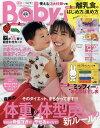 Baby-mo (ベビモ) 2018年 04月号 [雑誌]