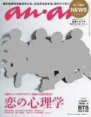 an・an (アン・アン) 2018年 4/11号 [雑誌]