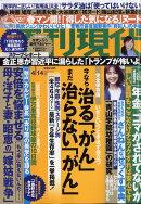 週刊現代 2018年 4/14号 [雑誌]