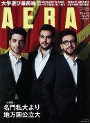 AERA (アエラ) 2018年 4/23号 [雑誌]