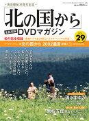 「北の国から」全話収録 DVDマガジン 2018年 4/10号 [雑誌]