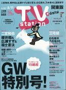 TV station (テレビステーション) 関東版 2018年 4/28号 [雑誌]