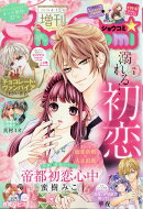 Sho-Comi (少女コミック) 増刊 2018年 4/15号 [雑誌]