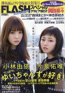 FLASH (フラッシュ) スペシャル グラビアBEST (ベスト) 早春号 2018年 4/5号 [雑誌]