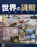 週刊 世界の貨幣コレクション 2018年 4/18号 [雑誌]