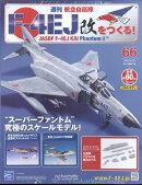 週刊 航空自衛隊F-4EJ改をつくる! 2018年 4/25号 [雑誌]
