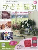 ふだん使いのかわいいかぎ針編み 2018年 4/4号 [雑誌]