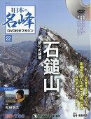 隔週刊 日本の名峰DVD (ディーブイディー) 付きマガジン 2018年 4/10号 [雑誌]