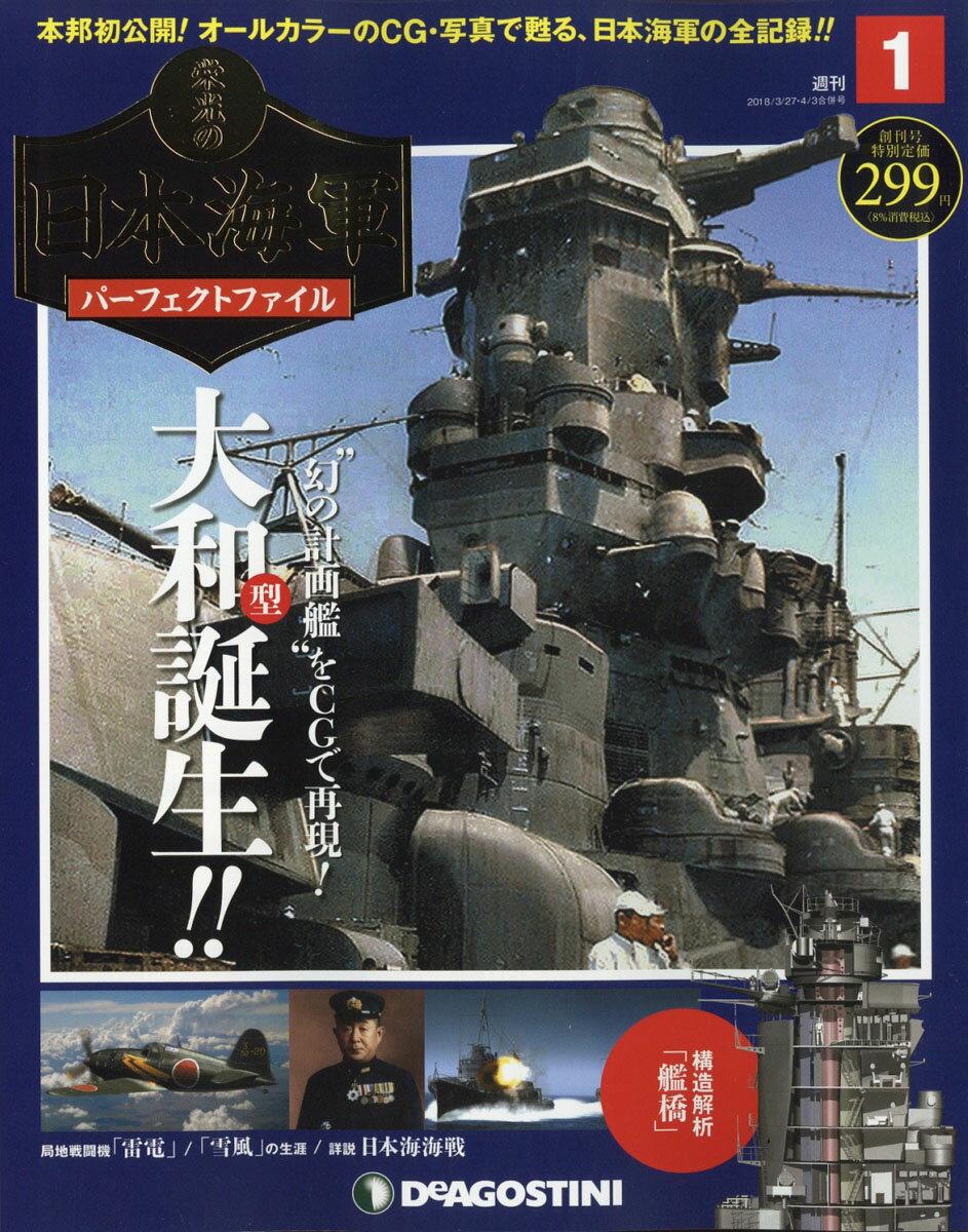 週刊 栄光の日本海軍パーフェクトファイル 2018年 4/3号 [雑誌]
