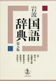 岩波 国語辞典 第八版 [ 西尾 実 ]