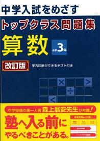 トップクラス問題集算数小学3年改訂版 中学入試をめざす