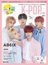 K-POPぴあ(vol.7) 日本雑誌初!デビュー記念AB6IX大特集号〓JBJ95もたっ (ぴあMOOK)