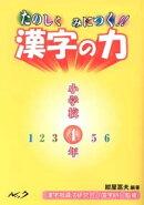 たのしくみにつく!!漢字の力(小学校4年)