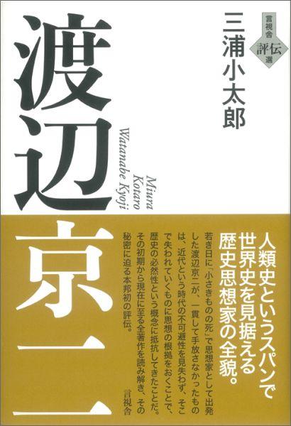渡辺京二 (言視舎評伝選) [ 三浦小太郎 ]