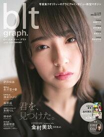blt graph.(vol.52) 君を、見つけた。日向坂46金村美玖 (B.L.T.MOOK)