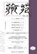 翰苑 2017.10 vol.8