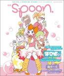 別冊spoon.海月姫+和ガール特集号
